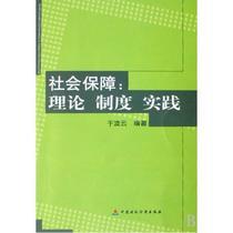 社会保障--理论制度实践 于凌云 人文社会 中国政治 正版 价格:28.00