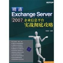 ②仓正版 精通ExchangeServer2007企业信息平台实战彻底攻略 价格:39.00