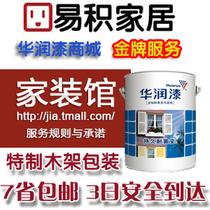 【华润漆商城】华润木器漆白色漆金装超耐候环保JD703白面漆底漆 价格:298.00