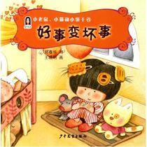 好事变坏事/小老鼠小猫和小饼干 郑春华|绘画:王晓明 少儿 价格:7.07