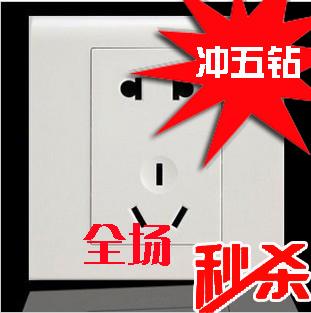 冲五钻特价正品 TCL罗格朗开关插座 K5系列五孔插座 经典系列 价格:6.50