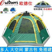正品欧德仕专利自动帐篷 5秒快开 多人休闲帐篷 4~5人露营帐篷 价格:369.00