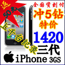 二手Apple/苹果 iPhone 3GS(8G) 价格:2500.00