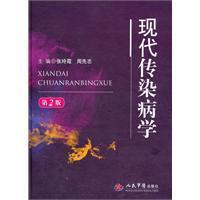 现代传染病学 第二版 第2版 现货特惠价促销  全新正版包邮 价格:240.00