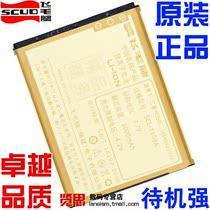 飞毛腿 三星S3850电池M350 C5530 R630 T359 T669手机电板 大容量 价格:31.00