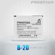 品胜手机电池 步步高BK-B-20(T)|i368/i388/i389  B-20手机电池 价格:48.00