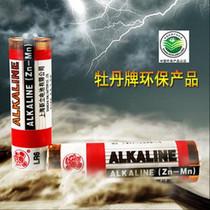 国货精品 7号干电池 不漏液 7号牡丹碱性电池遥控器必备1节1卖 价格:0.90