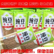 内蒙古特产豌豆速食面 即食粗粮杂粮面条 凉拌热吃都可 整箱包邮 价格:75.20