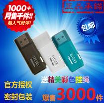 包邮送挂绳 东芝隼系列 8G U盘 8GB 高速优盘闪存盘存储盘 正品 价格:32.50
