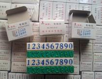 亚信 数字组合号码印 S-2号  组合印 数字印章 批发价2元 价格:2.00