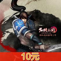游戏点卡 无卡密 在线快直充名将三国10元卖家代充充值平台 价格:9.19