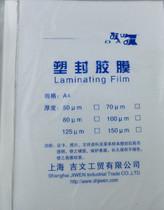 吉文正品 塑封膜/8丝A4塑封膜 塑封机专用膜 /A4 8丝 8C护卡膜 价格:22.50