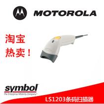 摩托罗拉 Symbol LS1203 讯宝扫描枪 快递扫描枪 激光 usb 送支架 价格:418.00