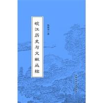 皖江历史与文献丛稿丰源润德书店 正版 书籍 价格:12.00