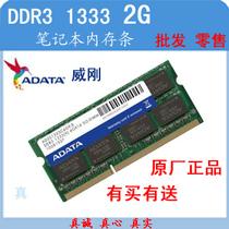 威刚原厂 三代笔记本电脑内存条2g ddr3 1333兼容1600 尔必达芯片 价格:109.00