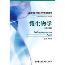 微生物学(第二版) 书籍 商城 正版 文轩网 价格:41.30