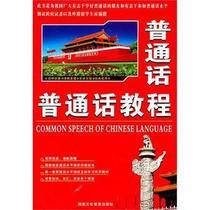 正版  普通话教材 普通话考试用书 第一套有声教材 赠光盘 价格:18.70