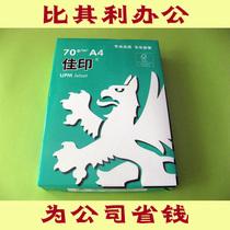 UPM佳印 A4纸 70G 绿佳印打印/复印纸 全场168包邮 价格:21.50