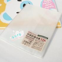 联众UME32K小学中学透明书套书皮 五入学生书皮环保防滑重复使用 价格:3.12