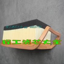 东风雪铁龙/C6/空气滤清器/东风雪铁龙C8/空气滤芯/空滤 价格:68.00