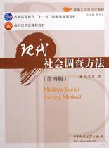正版 现代社会调查方法 第四版 风笑天 价格:12.00
