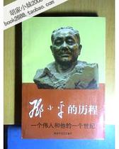 库A2-邓小平的历程:一个伟人和他的一个世纪(上册)/刘金田等-I3 价格:12.50
