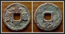 古钱币南宋折二嘉熙通宝背元A1070 价格:25.00