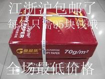 原装正品 高品乐A470G复印纸 高品乐A4纸  江浙沪特价包邮 价格:93.00