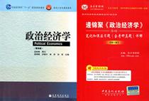 逄锦聚政治经济学(第四版)教材+笔记和习题详解(修订版) 共2本 价格:60.00