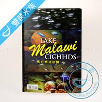 2011威智新书首发《马拉维湖慈鲷》 价格:198.00