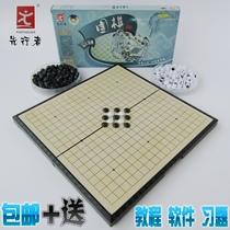 【儿童启蒙】先行者F-5 围棋 棋盘 套装 五子棋 磁性折叠便携包邮 价格:28.00