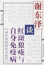 谢东泽谈红斑狼疮与自身免疫病/谢东泽 主编/上海科技教育出版社 价格:15.80