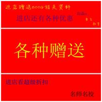 外交文献原著选读37讲 视频教程资料 李庆四教授 中国人民大学 价格:1.00