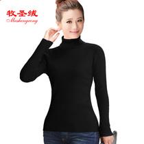 牧圣绒 秋冬新款毛衣 女修身高领羊毛衫 女装韩版黑色打底衫加厚 价格:89.40