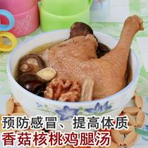 香菇核桃鸡腿汤虚汗盗汗提高免疫力预防感冒广东煲汤料养生材料包 价格:12.80
