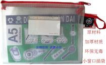 渡美(DUMEI)加厚网格拉链袋A5 文件袋A5 带窗口标识插袋 原材料 价格:4.20