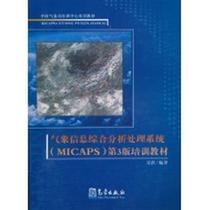 气象信息综合分析处理系统<MICAPS>第3版培训教材(中国气象局培训中心培训教材)书 吴洪 价格:47.70
