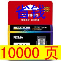 佳能PG-840连喷墨盒CL-841MG2180/MG3180/4180/MX378/MX518/438 价格:123.00