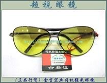 金吉宏业眼镜防强光司机镜、夜视眼镜、6022灰色、金色司机眼镜 价格:98.00
