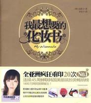 我最想要的化妆书 边惠玉 著 美容化妆教材书籍 正版包邮! 价格:19.00
