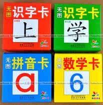 正版特价 无图识字卡 幼儿学习卡 儿童卡片 无图拼音 数字卡 价格:5.90