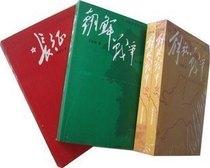 王树增战争系列:长征+朝鲜战争+解放战争(上下)4本 价格:49.00