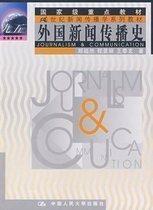 包邮!正版2手 外国新闻传播史 郑超然 2000版 中国人民大学 价格:19.95