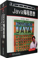 34179|包邮当天发!Java编程思想 英文影 第4版 thinking in java 价格:60.00
