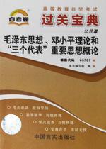 自考小册子03707 3707毛泽东思想邓小平理论三个代表思想过关宝典 价格:3.50