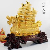 一帆风顺船摆件龙帆船模型家居装饰品摆件大号开业礼品送领导礼物 价格:128.00