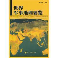 现货 世界军事地理要览 杨建华 军事科学出版社 , 2010 价格:28.00