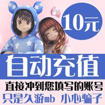 久游劲舞团/SD敢达/AU劲舞团MB/10元点卡1000MB★自动充值 价格:9.20
