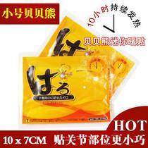 ◆贝贝熊迷你贴◆军工正品小号暖贴/10*7迷你型暖身贴 关节贴膝盖 价格:0.68