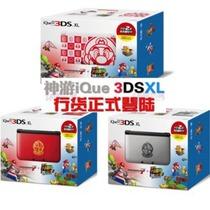 正品iQue神游 中国行货 3DSXL机器原装行货送港版中文游戏 价格:1699.00